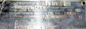 Сварочник. Трансформатор. СССР. Неломаемый