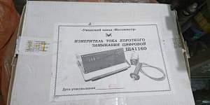 Щ41160 измеритель тока короткого замыкания цифрово