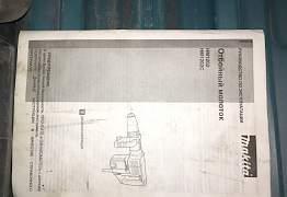 Отбойный молоток Makita HM 1202 C
