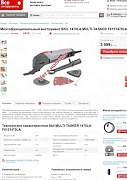 Новый мульти-инструмент (реноватор) Skil